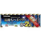 東芝 アルカリ乾電池インパルス単三8本+2P増量 LR6H8MP2Z