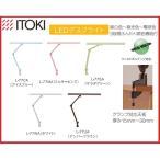 イトーキ 学習机 デスクライト アームライト LED 照明 LEDデスクライト L-77CA L-77MA L-77SA L-77WA L-77UA 代引不可