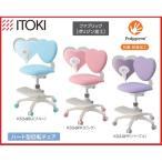 イトーキ 学習椅子 学習チェア チェア キッズチェア ハート型回転チェア ブルー KS3-9BU KS3-9PK KS3-9PP 代引不可