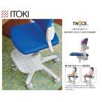 イトーキ 学習椅子 学習チェア チェア キッズチェア トワイス ファブリックタイプ KS31-9MB KS31-9PP KS31-9UB 代引不可