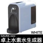 水素水 水素水生成器 ガウラミニ ホワイト GH-T1 GAURAmini