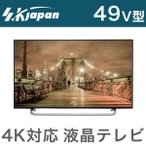 SKジャパン 49V型4K対応液晶テレビ SQ-Y49H4K302