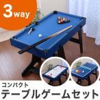 谷村 3in1テーブルゲームセット TAN-865