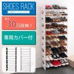 シューズラック 10段 不織布カバー付き 収納 カバー付き 靴箱