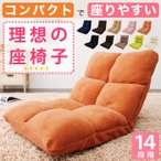 座椅子 座いす コンパクト チェア 椅子 リクライニング ブラウン ベージュ ピンク オレンジ ネイビー かわいい ソファ 1人掛け