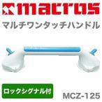 マクロス マルチワンタッチハンドル ロング ロックシグナル付き MCZ-125
