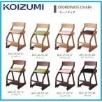 ショッピング子供用 コイズミ 学習チェア 学習チェア 子供用椅子 椅子 チェア 子供用 キャスター付き 木製 木製チェア ビーノチェア 代引不可