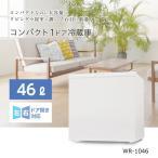 冷蔵庫 Aspility 46L 1ドア WR-1046GP コンパクト 小型 ミニ冷蔵庫 一人暮らし