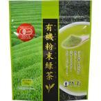 ひしわ 有機 粉末緑茶 30g