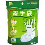 フアスト綿手袋M 3双入 代引不可
