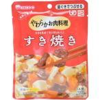 和光堂 食事は楽し すき焼き 100g (区分2/歯ぐきでつぶせる) 代引不可