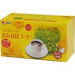 ゼンヤクノー タンポポコーヒー カップ用 2g×20袋