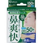 アイリスオーヤマ 鼻腔拡張テープ 鼻爽快 肌色 50枚入