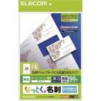 エレコム なっとく名刺 インクジェット専用紙 マイクロミシン ホワイト 厚手 角丸 96枚 MT-HMN2WNR