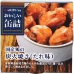 明治屋 おいしい缶詰 国産鶏の炭火焼き(たれ味) 70g