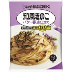 キユーピー あえるパスタソース 和風きのこ バター醤油仕立て 111.4g