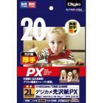 Digio デジカメ光沢紙PX 裏面マット/厚手 2L判/20枚 JPPX-2LN-20(N)
