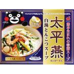 太平燕 白湯とんこつスープ レトルト 600g