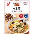 カロリーナビ240 八宝菜セット 260g