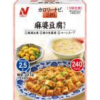 カロリーナビ240 麻婆豆腐セット 380g