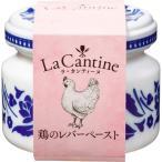 肝脏 - ラ・カンティーヌ 鶏のレバーペースト 50g