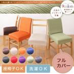 9色から選べる!しっかりフィットするチェアカバー[ReFit]リ・フィット 椅子・座椅子フルカバー