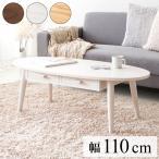 テーブル 北欧 センターテーブル ローテーブル 木製 引き出し収納付きテーブル coln〔コルン〕110cmワイドタイプ 代引不可
