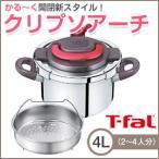 T-fal(ティファール) ワンタッチ開閉圧力なべ クリプソ アーチ パプリカレッド 4L 鍋 P4360432