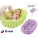 Richell (リッチェル) ふかふかベビーバス W グリーン(GR)・パープル(PR) お風呂 赤ちゃん用