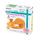 Richell (リッチェル) ポッティス 補助便座R オレンジ(O)・ピンク(P)・グリーン(GR) トイレ 赤ちゃん用