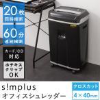 ショッピングシュレッダー シュレッダー simplus オフィスシュレッダー 業務用 60分連続裁断 SP-OA265-BK ブラック 電動 シンプラス クロスカット CD DVD