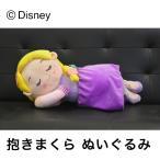 ショッピング抱き枕 抱き枕 抱きまくら ぬいぐるみ 大きい リラックス 添い寝枕 ラプンツェル ディズニー 代引不可
