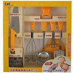 貝印 リトルシェフクラブ 子供調理器8点セット FG-5009