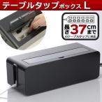 イノマタ化学 コンセント収納ボックス テーブルタップボックス L ブラック ケーブル コード 収納ケース