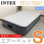 INTEX ベッド 電動エアーベッド シングル 高反発 マットレス インテックス エアベッド 高さ33cm 極厚 日本語説明書 90日間保証付き 圧縮ベッド
