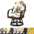 ラタン 回転座椅子ハイタイプ+座面&背もたれクッションセット(プリント) CB(ダークブラウン) 籐 チェア 選べるクッション 和室 アジアン 和風 代引不可