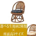 ショッピングラタン ラタン 回転座椅子 籐家具 籐椅子 ラタン チェア 籐 回転椅子 イス 椅子 チェア 座椅子 一人掛け 1人掛け 籐 ラタン クッション 代引不可