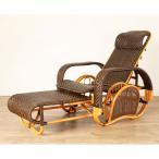 リクライニング チェア ラタン 手編み 籐家具 イス 椅子 チェア 座椅子 一人掛け 1人掛け 折りたたみ式 デッキチェア 籐 和室 家具 畳 たたみ 縁側 代