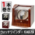 ロイヤルハウゼン Royal hausen ウォッチワインダー 1本巻き KA079 全3色 ワインダー ウォッチケース 時計ケース