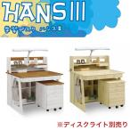 学習デスク ハンスIII 学習机 勉強机 勉強デスク 家具 机 テーブル デスク 関家具 代引不可