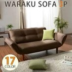 日本製 ソファー ソファ カウチソファ カウチソファー 3人掛け 三人掛け ソファベッド リクライニング KAN-3P 代引不可