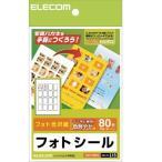 フォトシール(ハガキ用)16面x5 エレコム EDT-PSK16
