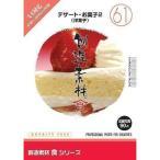 イメージランド 創造素材 食 61 デザート・お菓子2 洋菓子…