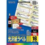 コクヨ カラーレーザー&コピー用紙ラベル 光沢紙ラベル A4・16面 100枚 LBP-G1916 代引不可