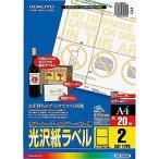 コクヨ カラーレーザー&コピー用紙ラベル 光沢紙ラベル A4・2面 20枚 LBP-G6902 代引不可