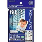 コクヨ インクジェットプリンタ用紙 写真用紙 印画紙原紙 高光沢・薄手 L判 60枚 KJ-D13L-60 代引不可