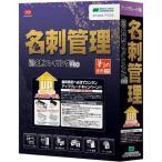 メディアドライブ やさしく名刺ファイリング PRO v.14.0 アップグレード版 WEC140RUA01 代引不可