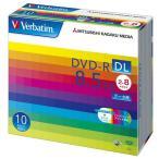 Verbatim製 データ用DVD-R DL 片面2層 8.5GB 2-8倍速 ワイド印刷エリア 5mmケース入り 10枚 三菱化学メディア DHR85HP10V1