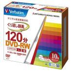 録画用DVD-RW 1-2倍速CPRM対応 インクジェットプリント対応ワイド(白) 10枚5mmスリムケース入り 三菱化学メディア VHW12NP10V1