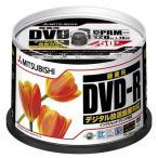 録画用DVD-R 4.7GB/120分 1-16倍速CPRM対応 インクジェットプリント対応ワイド(白)  50枚スピンドルケース入り 三菱化学メディア VHR12JPP50